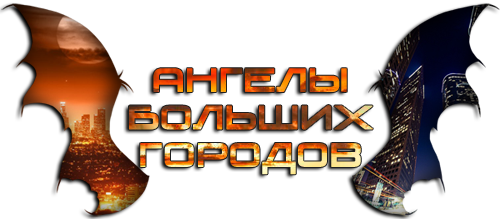 http://metropolisangels.f-rpg.ru/files/0012/ca/0d/75676.png