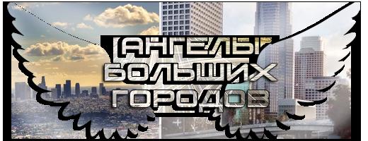 http://metropolisangels.f-rpg.ru/files/0012/ca/0d/91588.png